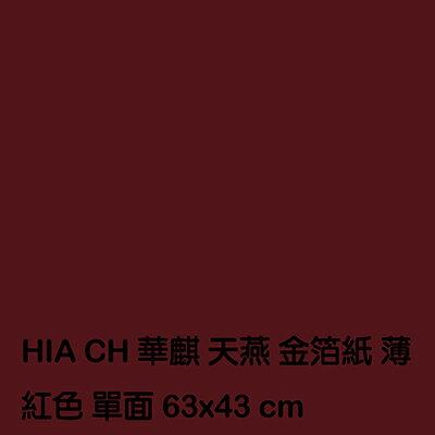 【文具通】薄紅金箔紙 P1230009