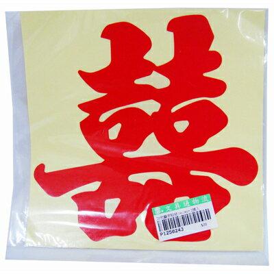 【文具通】囍字貼紙14x14cm 2張入 P1250243