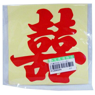 【文具通】囍字貼紙10x10cm 4張入 P1250244
