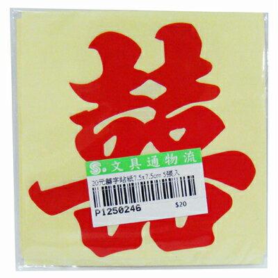 【文具通】囍字貼紙7.5x7.5cm 5張入 P1250246