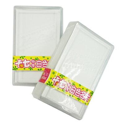 【文具通】進口空白名片紙 P1260001