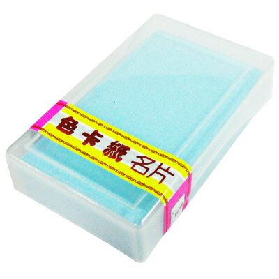【文具通】進口單色名片紙淺藍 P1260013