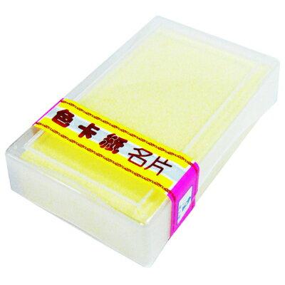 【文具通】進口單色名片紙淺黃 P1260014
