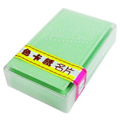 【文具通】進口單色名片紙淺綠 P1260015