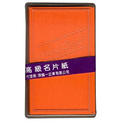 【文具通】進口單色名片紙.柑 P1260016