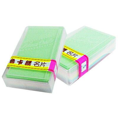【文具通】進口5色彩色名片紙 P1260018