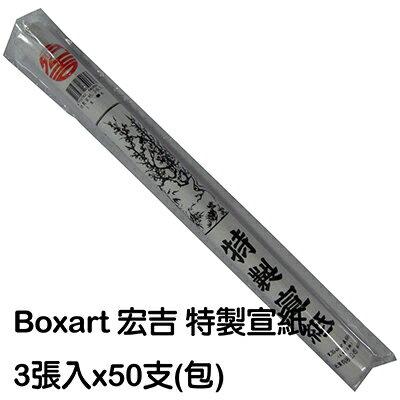 【文具通】18元書畫宣紙36x68cm3張入 P1280002