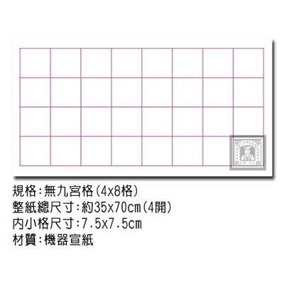 【文具通】毛邊紙比賽用 ( 32格) P1300008