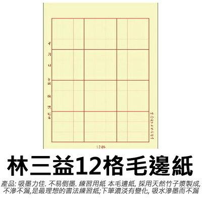 【文具通】LAMSAMYICK 林三益 12格毛邊紙(100張入) P1300024