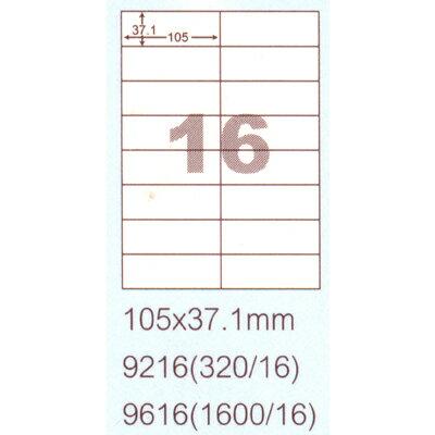 【文具通】阿波羅9216影印自黏標籤貼紙16格105x37.1mm P1410145