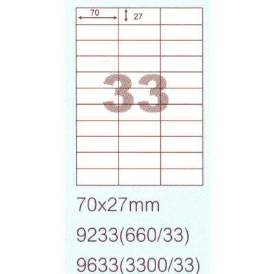 【文具通】阿波羅9233影印自黏標籤貼紙33格70x27mm P1410154