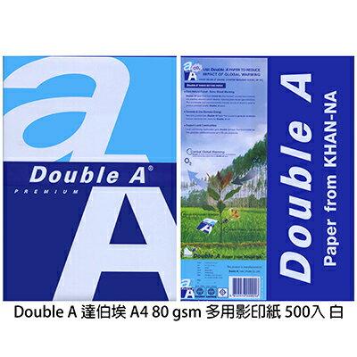 ~文具通~Double A 達伯埃 影印紙 噴墨 雷射 影印 A4 80gsm 500張