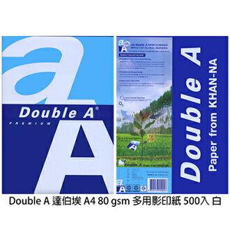 【文具通】Double A 達伯埃 影印紙/噴墨/雷射/影印 A4 80gsm 500張/包 白 活動期間送禮券 P1410263