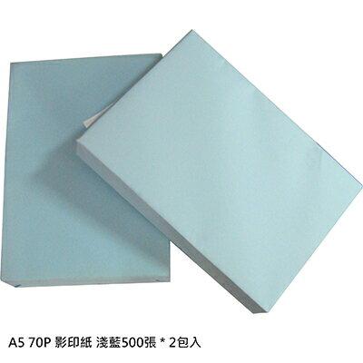 【文具通】A5 70P 影印紙 淺藍 500張 2包入 P1410291