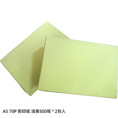 【文具通】A5 70P影印紙 淺黃500張*2包入 P1410314