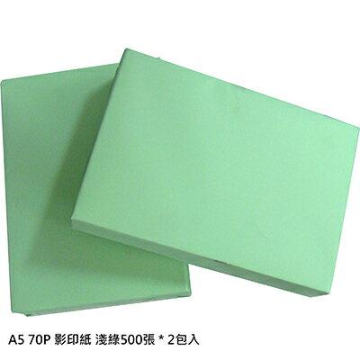 【文具通】A5 70P影印紙 淺綠500張*2包入 P1410315