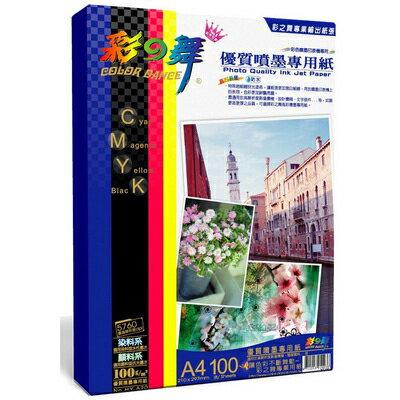 【文具通】Color-Dance 彩之舞 優質噴墨專用紙–防水 HY–A20 A4 P1410521