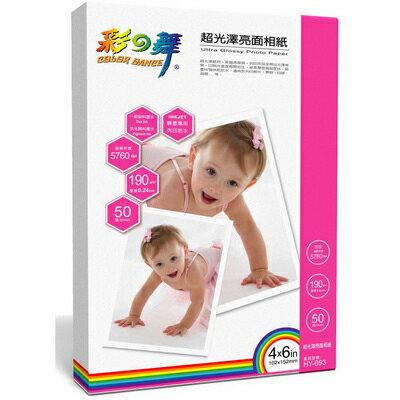 【文具通】Color-Dance 彩之舞 超光澤亮面相紙–防水 HY–B93 4x6 P1410528