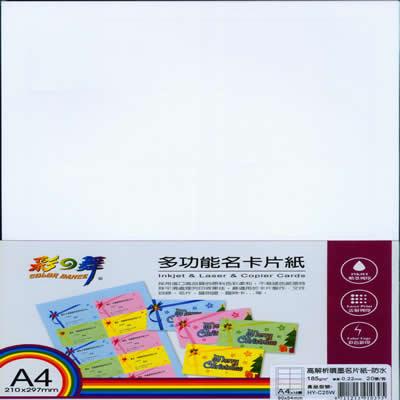 【文具通】Color-Dance 彩之舞 高解析噴墨名片紙–防水 HY–C25W A4 P1410541