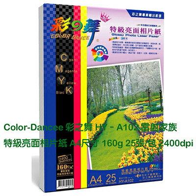 【文具通】Color-Dance 彩之舞 雷射家族–特級亮面相片紙 HY–A102 A4 P1410548
