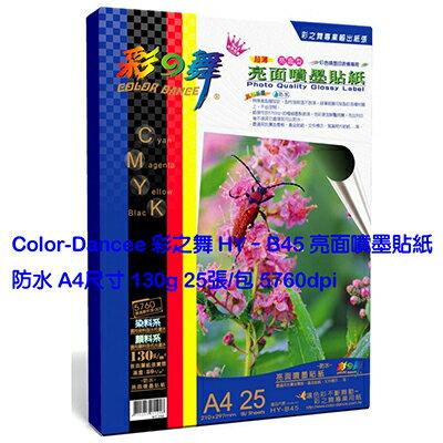 【文具通】Color-Dance 彩之舞 亮面噴墨貼紙–防水 HY–B45 A4 P1410552