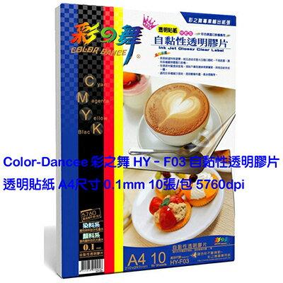 【文具通】Color-Dance 彩之舞 自黏性透明膠片–(透明貼紙) HY–F03 A4 P1410553