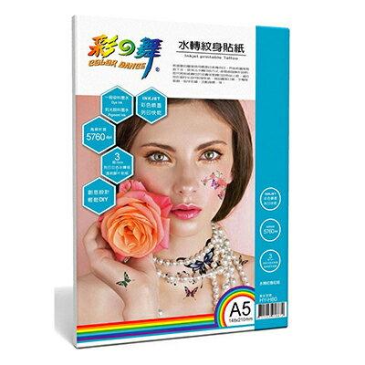 【文具通】Color-Dance 彩之舞 水轉紋身貼紙 HY–H80 A5 P1410600