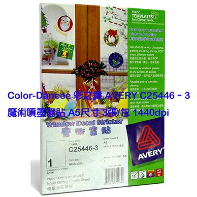 【文具通】Color-Dance 彩之舞 魔術噴墨窗貼 C25446-3 A5 3入 P1410603