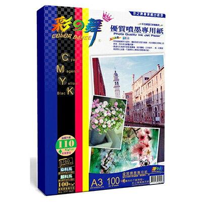【文具通】Color-Dance 彩之舞 優質噴墨專用紙–防水 HY–A21 A3 P1410642