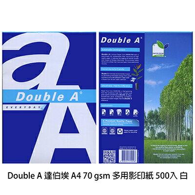 【文具通】Double A 達伯埃 影印紙/噴墨/雷射/影印 A4 70gsm 500張/包 白 活動期間送禮券或電影票 P1410661