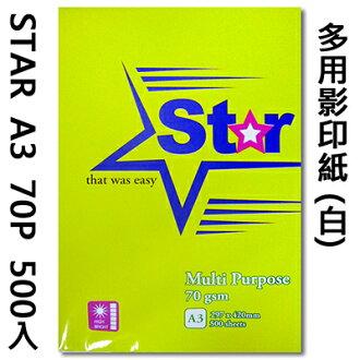 【文具通】STAR A3 70P多用影印紙白500ps
