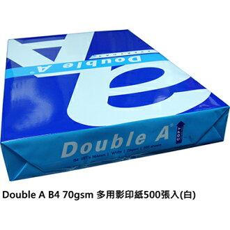 【文具通】Double A 達伯埃 影印紙 B4 70gsm 500張 白 P1410725