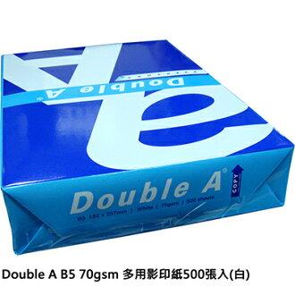 【文具通】Double A 達伯埃 B5 70gsm 500張 影印紙 白 P1410726