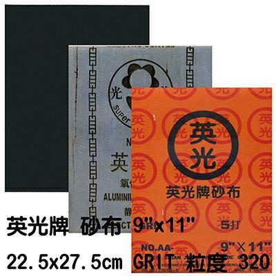 【文具通】黑色水砂布320# P1440007