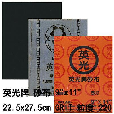 【文具通】黑色水砂布220# P1440028