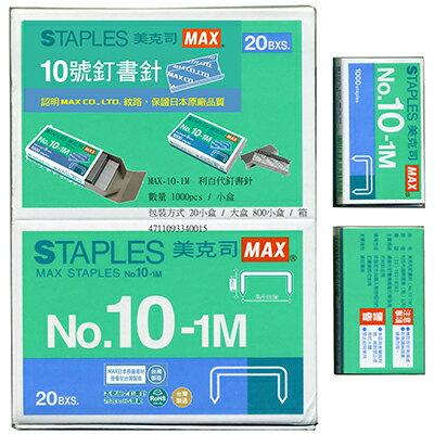 【文具通】MAX 10號訂書針 P2010001