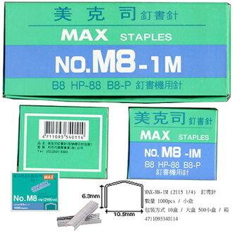 【文具通】MAX 美克司 NO.M8-1M 2115 1/4 釘書針 P2010003