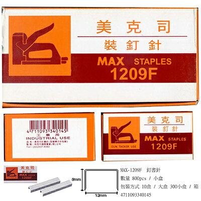 【文具通】MAX 美克司 1209F 釘書針 訂書針 針高7mm P2010019