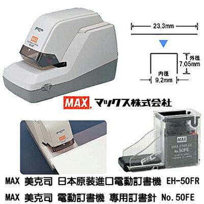 【文具通】MAX 50FE 電動訂書針[5000支入] P2010076