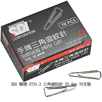 【文具通】手三角迴紋針0731B 25.4mm 70入 P2060002