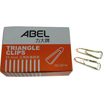 【文具通】ABEL 力大三角形迴紋針25.5mm 00114# P2060047