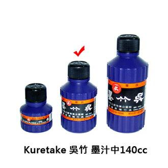 【文具通】Kuretake 吳竹 墨汁中140cc P3010011