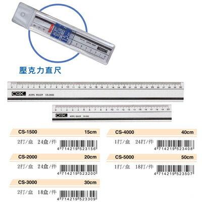 【文具通】COX 三燕 壓克力直尺 CS-4000 40cm Q1010156