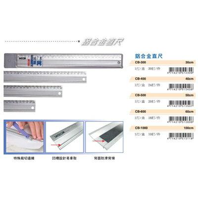 【文具通】COX 60cm鋁合金直尺CB-600 Q1130019