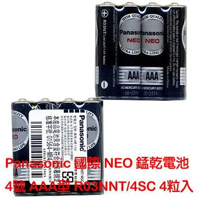 【文具通】Panasonic 國際牌 黑猛 碳鋅 電池 4號 黑色 環保型 4入 Q2010015