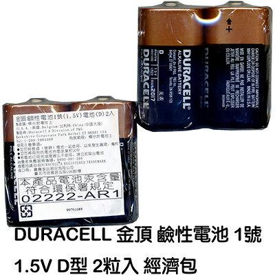 【文具通】金頂鹼性電池1號2粒入[環保包] Q2010082