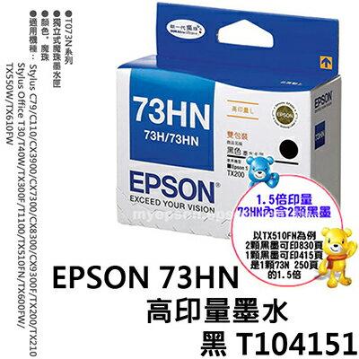 【文具通】EPSON 73HN高印量墨水黑 T104151 R1010474