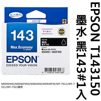 【文具通】EPSON T143150墨水.黑143#1入 R1010492