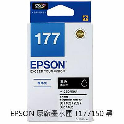 【文具通】EPSON 177#墨水匣.黑 T177150 R1010542