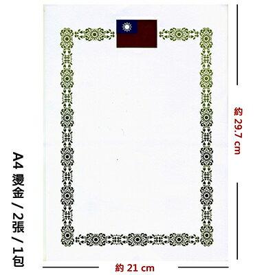 【文具通】EFFORT 巨匠 直A4 燙金獎狀紙 UA222 直 R3010138